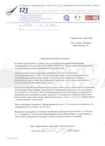 Отзыв о работе установки обезвреживания циансодержащих стоков гальванического производства