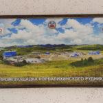 Промплощадка Корбалихинского рудника.