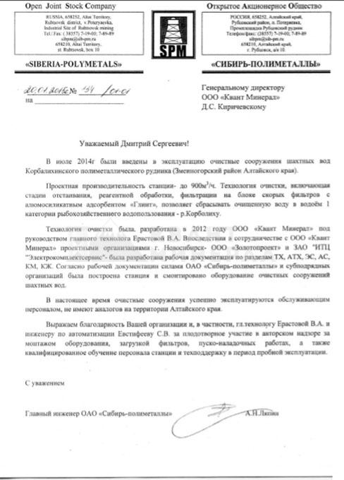 Сибирь полиметаллы отзыв