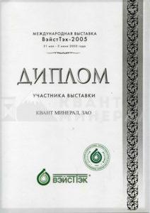 2006-veist-tech