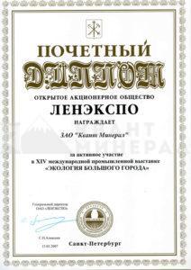 2007-lenexpo