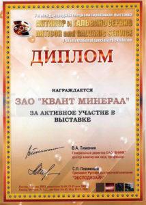 2009-antikor