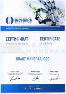 2011-electrontech