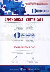 2013-electrontech