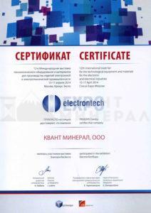 2014-electrontech