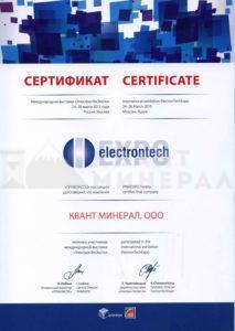 2015-electrontech